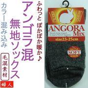 【値下げで最終入荷☆ぽかぽか暖か】婦人 アンゴラ混 無地ソックス カラー混み込み