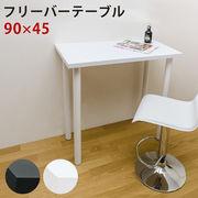 フリーバーテーブル 90×45 BK/WH