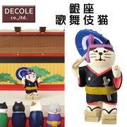 ■デコレ■■2019SS 新作■ 銀座 歌舞伎猫