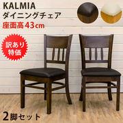 ※訳有りアウトレット品※【時間指定不可】KALMIA ダイニングチェア 2脚セット DBR/LBR