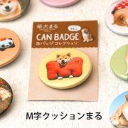 柴犬まるのコレクション缶バッジ: M字クッションまる