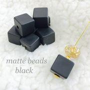 マットビーズ ブラック 立方体 8個入り