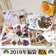 2019福袋 【松A】ビーズ アクセサリー パーツ キットヴィンテージ ボタン レース ハンドメイド