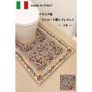 イタリア製 ジャカード織 トイレマット コモ