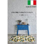 イタリア製 デジタルプリントマット リモーニ