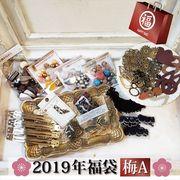 2019福袋 【梅A】ビーズ アクセサリー パーツ キットヴィンテージ ボタン レース ハンドメイド