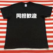 同担歓迎Tシャツ 黒Tシャツ×白文字 S~XXL