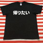 帰りたいTシャツ 黒Tシャツ×白文字 S~XXL