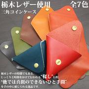 日本製本革 栃木レザー[サマーオイル]コインケース 三角タイプ 小銭入れ 三角形 おしゃれ財布 L-20547