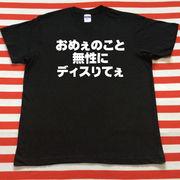 おめぇのこと無性にディスりてぇTシャツ 黒Tシャツ×白文字 S~XXL