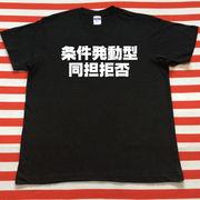 条件発動型同担拒否Tシャツ 黒Tシャツ×白文字 S~XXL
