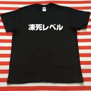 凍死レベルTシャツ 黒Tシャツ×白文字 S~XXL