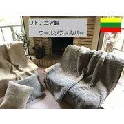 リトアニア製 ウールソファカバー