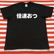 倍速おつTシャツ 黒Tシャツ×白文字 S~XXL