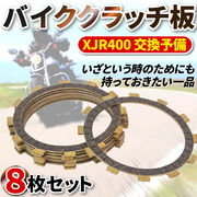 バイク クラッチ 板 8枚 セット XJR400 交換予備