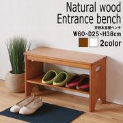 【直送可/送料無料】天然木玄関ベンチ◎便利な収納棚付/木製/椅子/イス