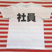 社員Tシャツ 白Tシャツ×黒文字 S~XXL