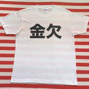 金欠Tシャツ 白Tシャツ×黒文字 S~XXL