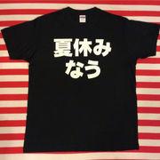 夏休みなうTシャツ 黒Tシャツ×白文字 S~XXL