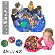 おもちゃ収納マット おもちゃマット 玩具収納 レゴマット 収納袋 レジャーシート プレイマット