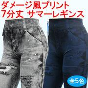 【春夏】レディース レギンス 7分丈 ダメージ風プリント カラー レギンス 10本セット(5色)
