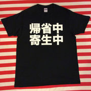 帰省中寄生中Tシャツ 黒Tシャツ×白文字 S~XXL