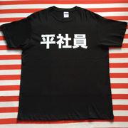 平社員Tシャツ 黒Tシャツ×白文字 S~XXL