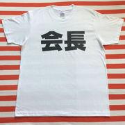 会長Tシャツ 白Tシャツ×黒文字 S~XXL