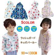 子供 ラッシュガード 虫よけ こども パーカー 赤ちゃん キッズ 防虫 UVカット フード付き 水着の上