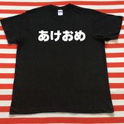 あけおめTシャツ 黒Tシャツ×白文字 S~XXL