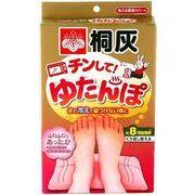 チンしてゆたんぽ1個 【 桐灰化学 】 【 カイロ 】