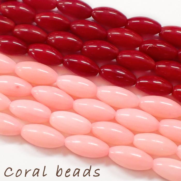 サンゴビーズ(染色) アーモンド型【3】【全2色】コーラル 赤 真紅 ピンク 珊瑚 ビーズ