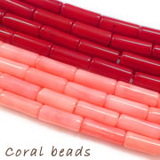 サンゴビーズ(染色) 円柱型【1】【全2色】コーラル 赤 真紅 ピンク 珊瑚 ビーズ