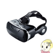 MED-VRG3 サンワサプライ 3D VRゴーグル (ヘッドホン付き)