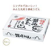 讃岐 釜玉&醤油うどん5食入