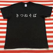 きつねそばTシャツ 黒Tシャツ×白文字 S~XXL