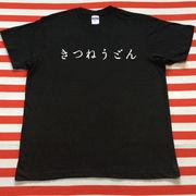 きつねうどんTシャツ 黒Tシャツ×白文字 S~XXL