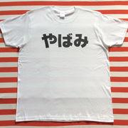 やばみTシャツ 白Tシャツ×黒文字 S~XXL