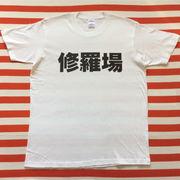 修羅場Tシャツ 白Tシャツ×黒文字 S~XXL