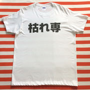 枯れ専Tシャツ 白Tシャツ×黒文字 S~XXL