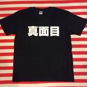 真面目Tシャツ 黒Tシャツ×白文字 S~XXL