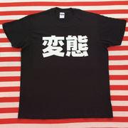 変態Tシャツ 黒Tシャツ×白文字 S~XXL