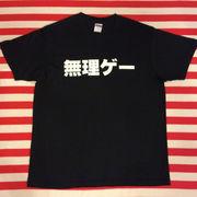 無理ゲーTシャツ 黒Tシャツ×白文字 S~XXL