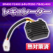 レギュレーター 熱対策済 SR400 FZ400 ルネッサ250 バルカン400