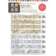 マテリアルミチェモン マスキングテープ 世界の文様シリーズ 8種 【2018_12_13発売】