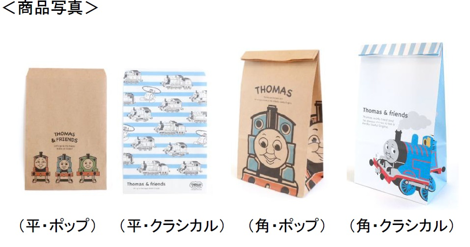 THOMAS&FRENDS  ペーパーバック 平袋/角底袋 各2種類 【2018_11_8発売】