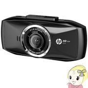 【買替保証制度対象品】 F270 HP ヒューレット・パッカード ドライブレコーダー
