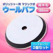 ポリッシャー用 ウールバフマジック式 純羊毛 磨き ハード ソフト 180mm