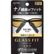 CLOTH-i(クロスアイ) グラスフィット 【 ソフト99 】 【 眼鏡用 】