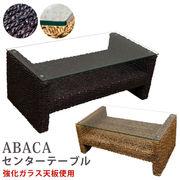 【佐川・離島発送不可】ABACA センターテーブル BR/NA